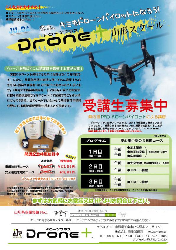 Drone+のチラシ