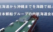 近海郵船「企業メッセージ編」