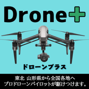 Drone+【ドローンプラス】